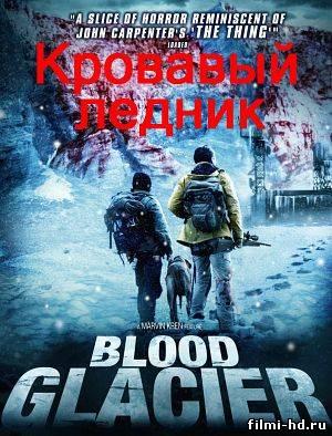 Кровавый ледник (2013) Смотреть онлайн бесплатно