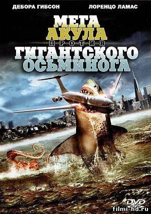 Мега-акула против гигантского осьминога (2009) Смотреть онлайн бесплатно