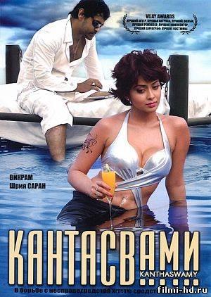 Кантасвами / Kanthaswamy (2009) Смотреть онлайн бесплатно
