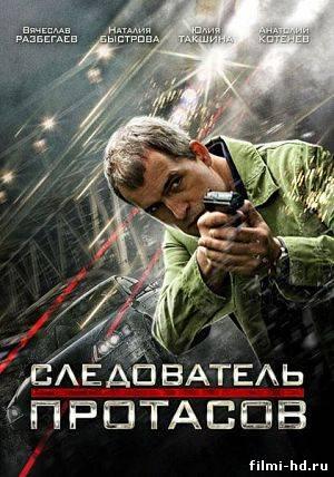 Следователь Протасов (2014) Смотреть онлайн бесплатно