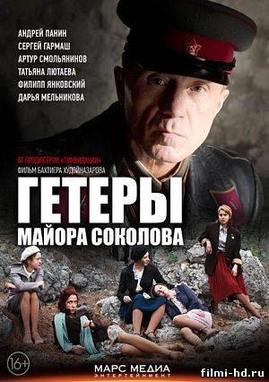 Гетеры майора Соколова (2013) Смотреть онлайн бесплатно