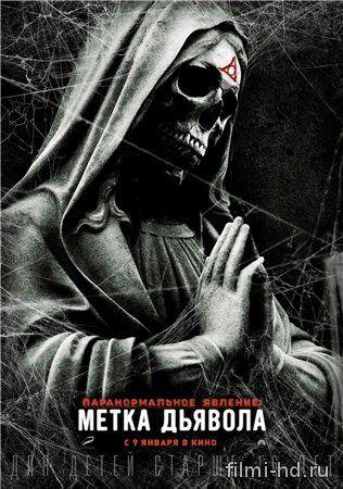 Паранормальное явление: Метка Дьявола (2013) Смотреть онлайн бесплатно