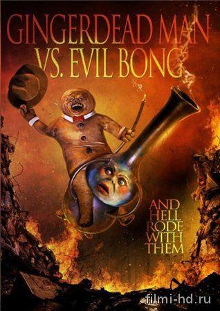 Спёкшийся против зловещего Бонга (2013) Смотреть онлайн бесплатно