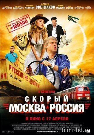 Скорый «Москва-Россия» (2014) Смотреть онлайн бесплатно