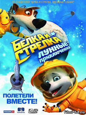 Белка и Стрелка: Лунные приключения (2013) Смотреть онлайн бесплатно