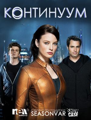 Континуум / Continuum 3 сезон (2014) Смотреть онлайн бесплатно