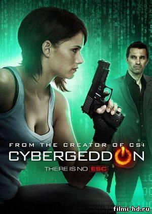 Кибергеддон (2012) Смотреть онлайн бесплатно