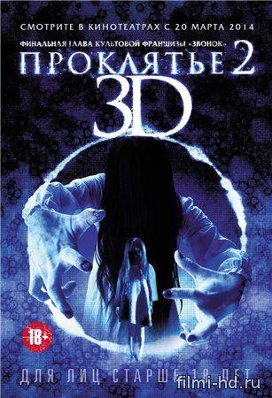 Проклятье 3D 2 (2013) Смотреть онлайн бесплатно