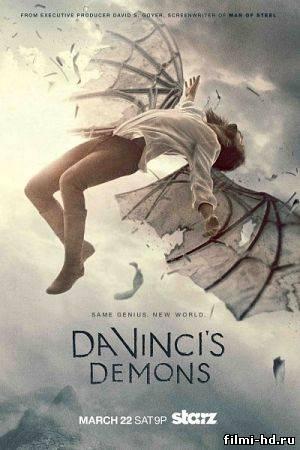 Демоны Да Винчи 2 сезон (2014) Смотреть онлайн бесплатно