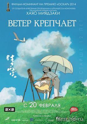 Ветер крепчает (2013) Смотреть онлайн бесплатно