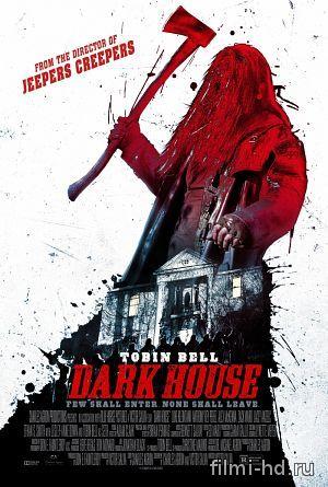 Дом призраков (2013) Смотреть онлайн бесплатно