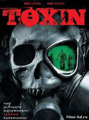 Токсин (2014) Смотреть онлайн бесплатно