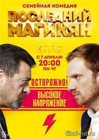 Последний из Магикян 2 сезон (2014) Смотреть онлайн бесплатно