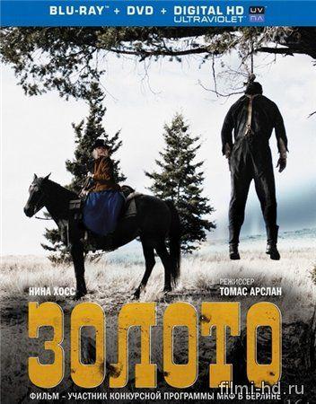 Золото (2013) Смотреть онлайн бесплатно