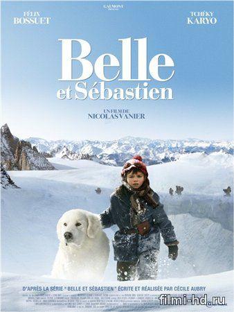 Белль и Себастьян / Красавица и Себастьян (2013) Смотреть онлайн бесплатно