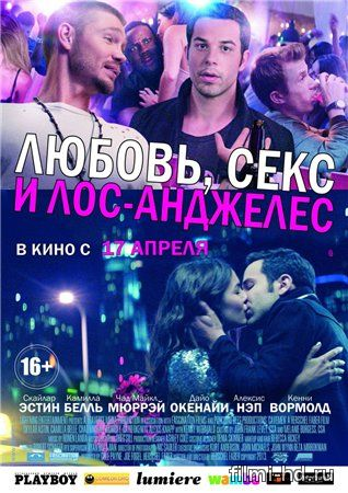 Любовь, секс и Лос-Анджелес (2013) Смотреть онлайн бесплатно