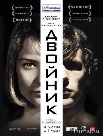 Двойник (2013) Смотреть онлайн бесплатно