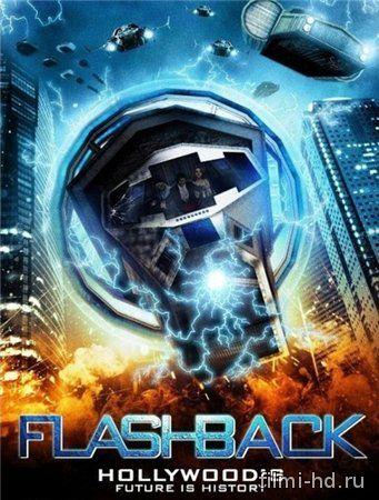 Флэшбэк (2011) Смотреть онлайн бесплатно