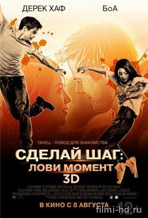 Сделай шаг: Лови момент (2013) Смотреть онлайн бесплатно