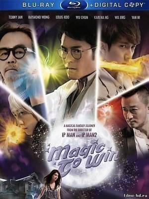 Магия победы (2011) Смотреть онлайн бесплатно