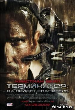 Терминатор: Да придёт спаситель (2009) Смотреть онлайн бесплатно