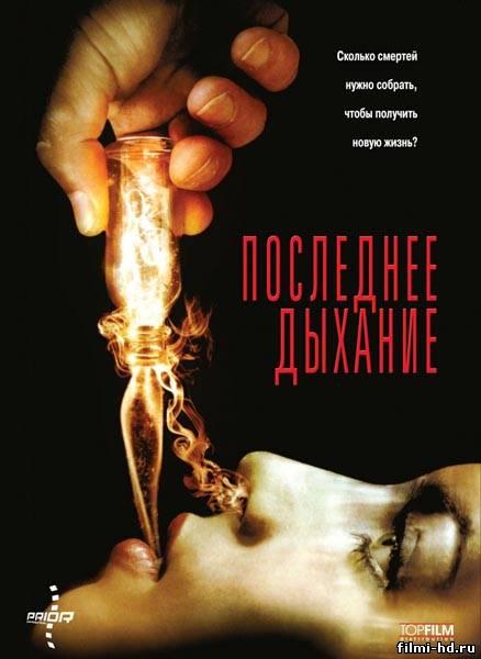 Последнее дыхание (2011) Смотреть онлайн бесплатно