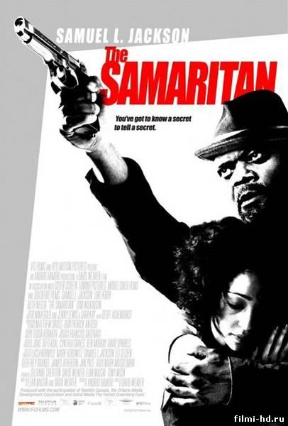 Самаритянин (2012) Смотреть онлайн бесплатно