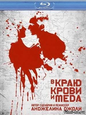 В краю крови и мёда (2011) Смотреть онлайн бесплатно