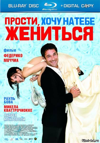 Прости, хочу на тебе жениться (2010) Смотреть онлайн бесплатно