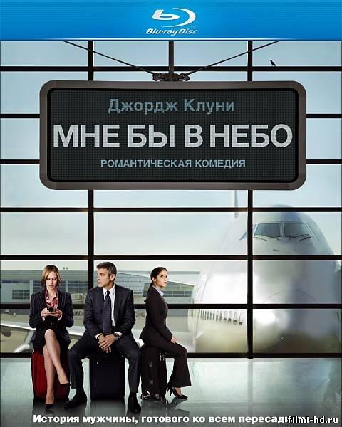 Мне бы в небо (2009) Смотреть онлайн бесплатно