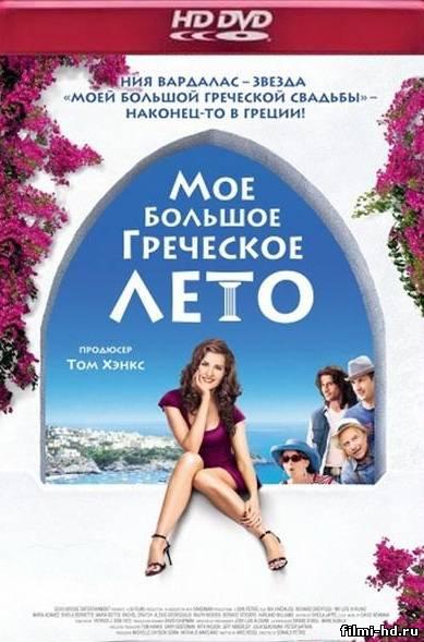Мое большое греческое лето (2009) Смотреть онлайн бесплатно