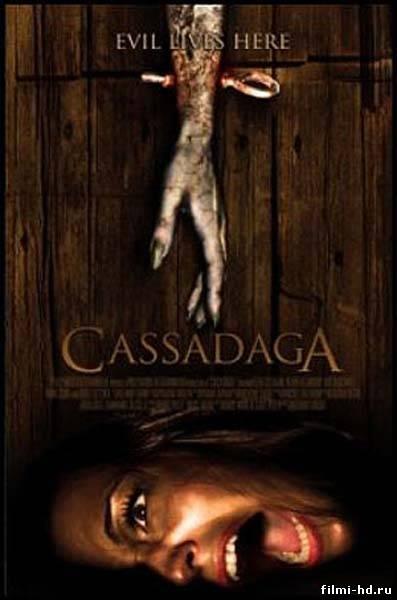 Кассадага (2011) Смотреть онлайн бесплатно