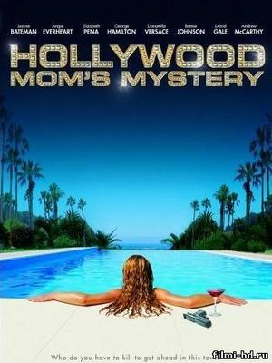 Тайна голливудской мамы (2004) Смотреть онлайн бесплатно