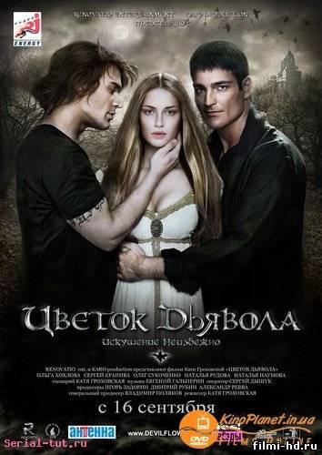 Цветок дьявола (2010) Смотреть онлайн бесплатно