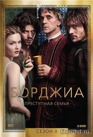 Борджиа / The Borgias 1, 2, 3 сезон (2011-2013) Смотреть онлайн бесплатно