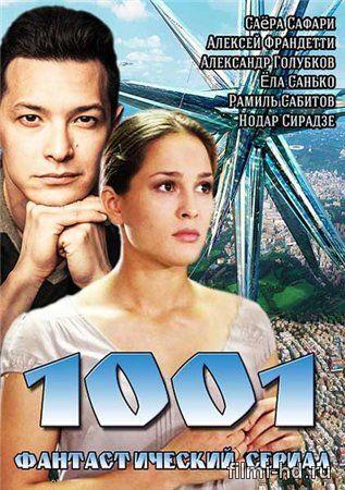 1001 / Тысяча один (2014) Смотреть онлайн бесплатно