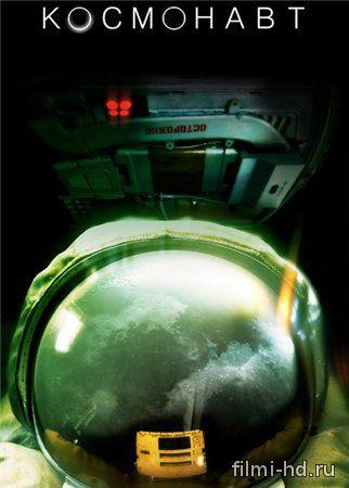 Космонавт (2013) Смотреть онлайн бесплатно