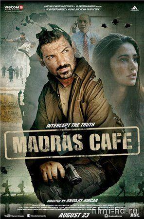 Кафе «Мадрас» (2013) Смотреть онлайн бесплатно