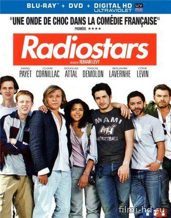 Радиозвёзды (2012) Смотреть онлайн бесплатно