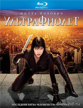 Ультрафиолет (2006) Смотреть онлайн бесплатно