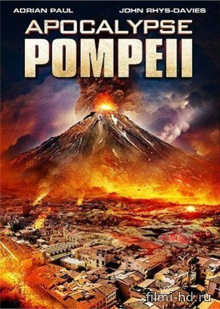 Помпеи: Апокалипсис (2014) Смотреть онлайн бесплатно