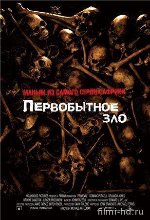 Первобытное зло (2007) Смотреть онлайн бесплатно