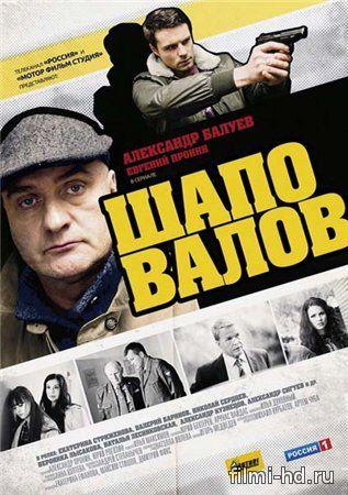 Шаповалов (2012) Смотреть онлайн бесплатно