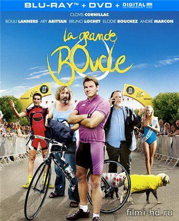 Тур де Шанс (2013) Смотреть онлайн бесплатно