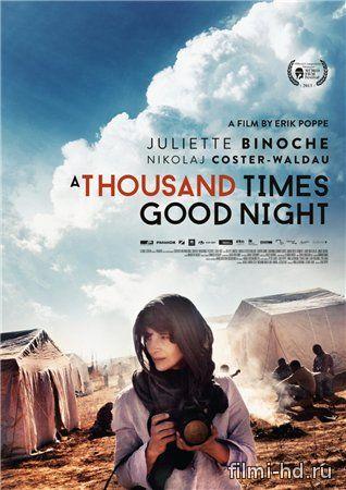 Тысячу раз «спокойной ночи» (2013) Смотреть онлайн бесплатно