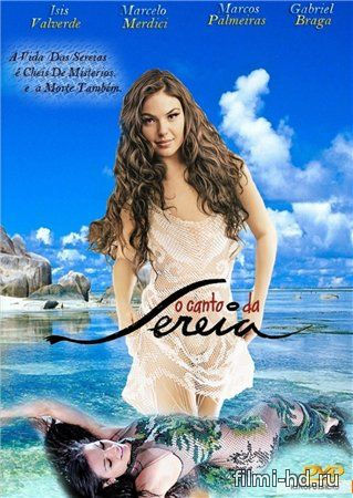 Песнь русалки / O Canto da Sereia (2013) Смотреть онлайн бесплатно