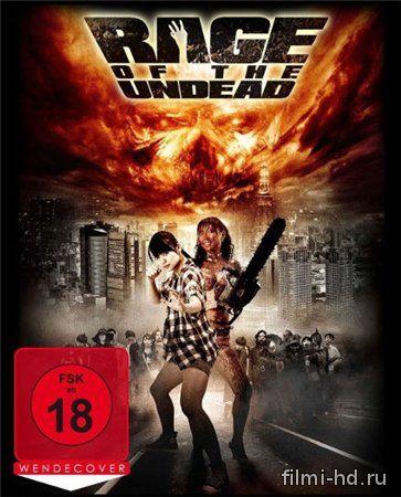 Ярость мертвецов (2011) Смотреть онлайн бесплатно