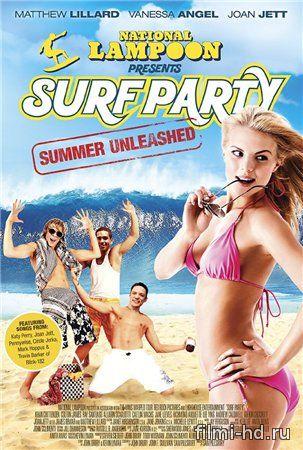 Пляжная вечеринка (2013) Смотреть онлайн бесплатно