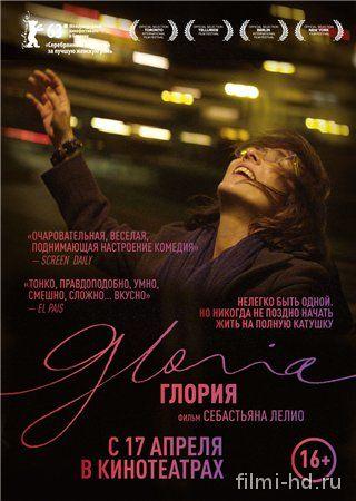 Глория (2013) Смотреть онлайн бесплатно