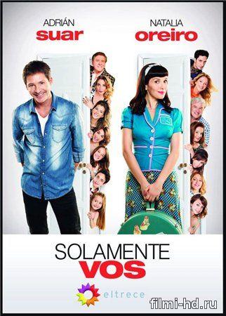 Только ты / Solamente vos (2013) Смотреть онлайн бесплатно